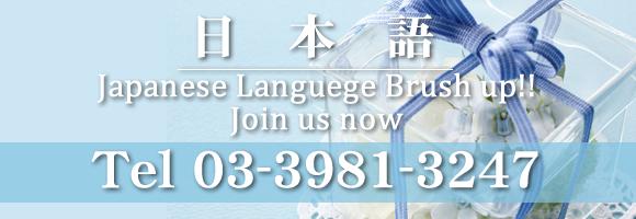日本語会話練習